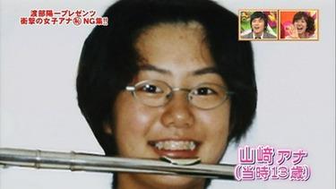 yamasakiyuki13sai.jpg